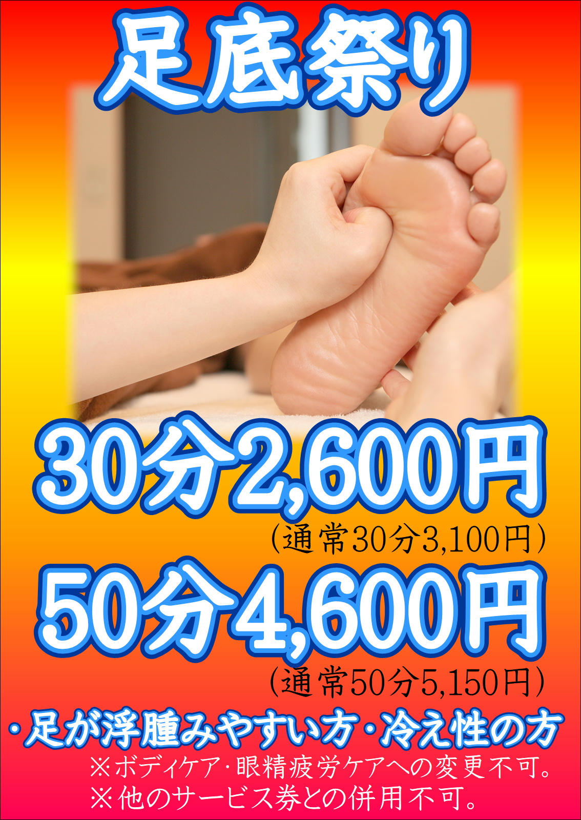 https://hs-nabari.com/event/%E5%90%8D%E5%BC%B5%E5%BA%97%E3%80%80%E8%B6%B3%E5%BA%95%E7%A5%AD%E3%82%8A.JPEG
