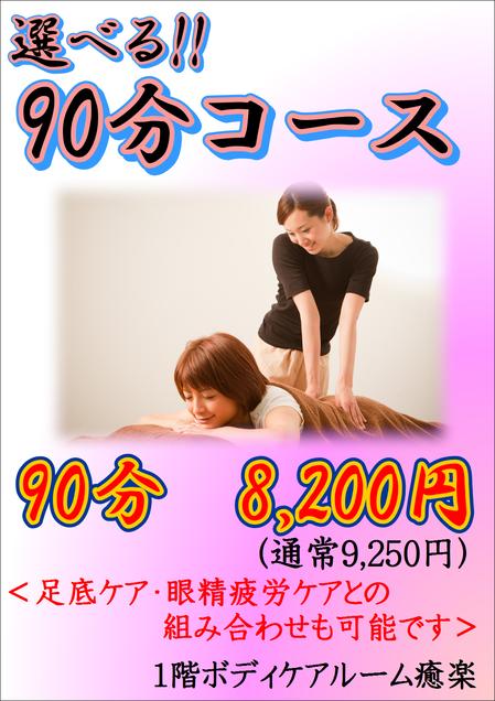 名張店 10月イベントA1 (4).PNG